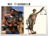 人教版高中歷史必修一第一單元人教版高中歷史必修一第6課    羅馬法的起源與發展