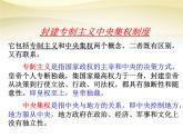 高中歷史人教版必修一 第2課 秦朝中央集權制度的形成課件 PPT(共42 張PPT)