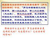 高中歷史人教版必修一 第6課 羅馬法的起源和發展課件PPT(共32 張PPT)
