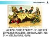【教學課件】《辛亥革命》(人教)