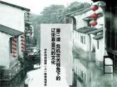 中外歷史綱要(上)新視角課件  第三單元第12課  遼宋夏金元的文化