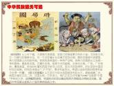中外歷史綱要(上)新視角課件  第六單元 第19 課 辛亥革命