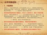 中外歷史綱要(上)新視角課件 第五單元第第17 課  國家出路的探索與列強侵略的加劇