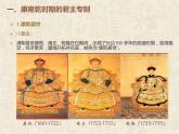 中外歷史綱要(上)新視角課件 第四單元 第14 課 清朝的鼎盛與危機