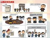 中外歷史綱要(上)新視角課件  第七單元第21課 五四運動與中國共產黨的誕生