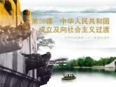 中外歷史綱要(上)新視角課件  第九單元第26課  中華人民共和國成立及向社會主義過渡