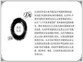 中外歷史綱要(上)新視角課件 第十單元第29 課 改革開放以來的巨大成就