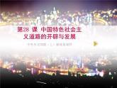 中外歷史綱要(上)新視角課件 第十單元第28 課 中國特色社會主義道路的開辟與發展