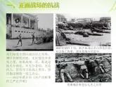 中外歷史綱要(上)新視角課件  第八單元第24課  全民族浴血奮戰與抗日戰爭的勝利
