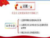 2.2社會主義制度在中國的確立  課件(含視頻素材)