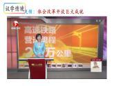 3.2中國特色社會主義的創立、發展和完善  課件(含視頻素材)