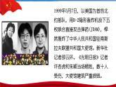 4.1中國特色社會主義進入新時代  課件(含視頻素材)