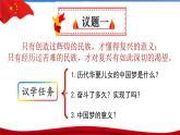 4.2實現中華民族偉大復興的中國夢  課件(含視頻素材)