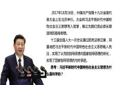 4.3習近平新時代中國特色社會主義思想  課件(含視頻素材)