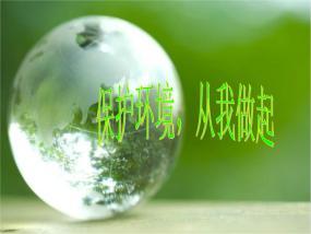 環保教育主題班會:保護環境,從我做起免費ppt課件