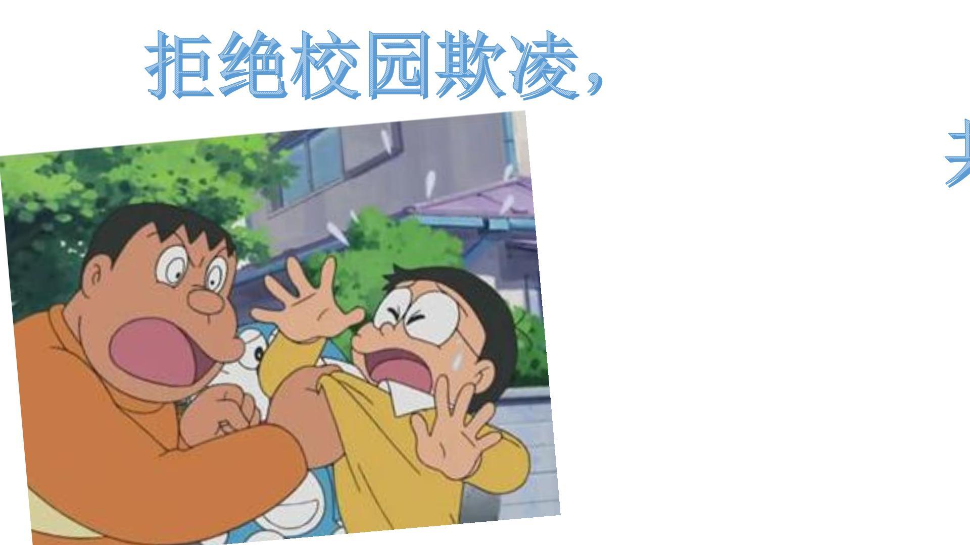 预防校园欺凌主题班会PPT