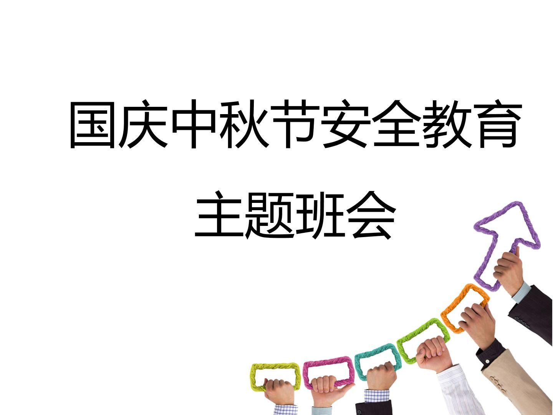 国庆节中秋节安全教育 主题班会课件