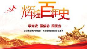 愛國主義主題班會:慶祝中國共產黨成立一百周年黨史黨課專題 PPT